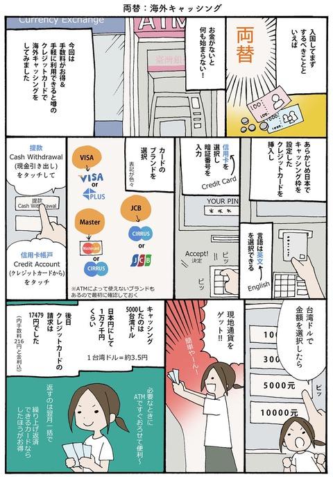 iwako_01_09