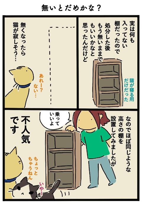 iwako_cat_464