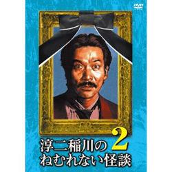 【怖い話】淳二稲川の ねむれない怪談(話)Ⅱ 9