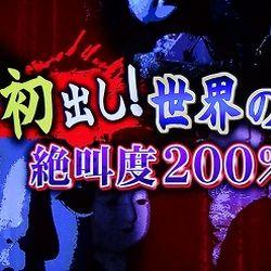【動画】初出し!世界の恐怖映像  心霊映像 平成24年度版
