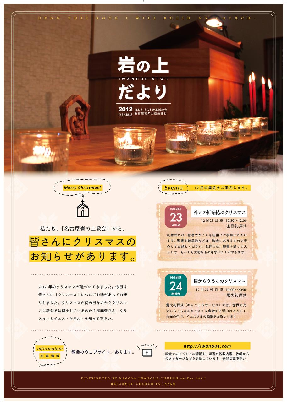 伝道新聞2012XMAS_表03-01