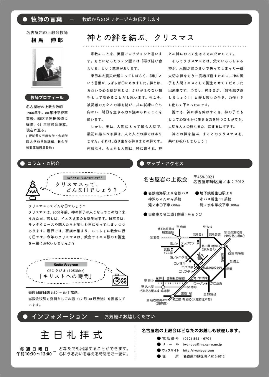 伝道新聞2012XMAS_裏03-01