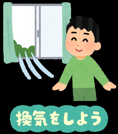 kansen_yobou5_kanki