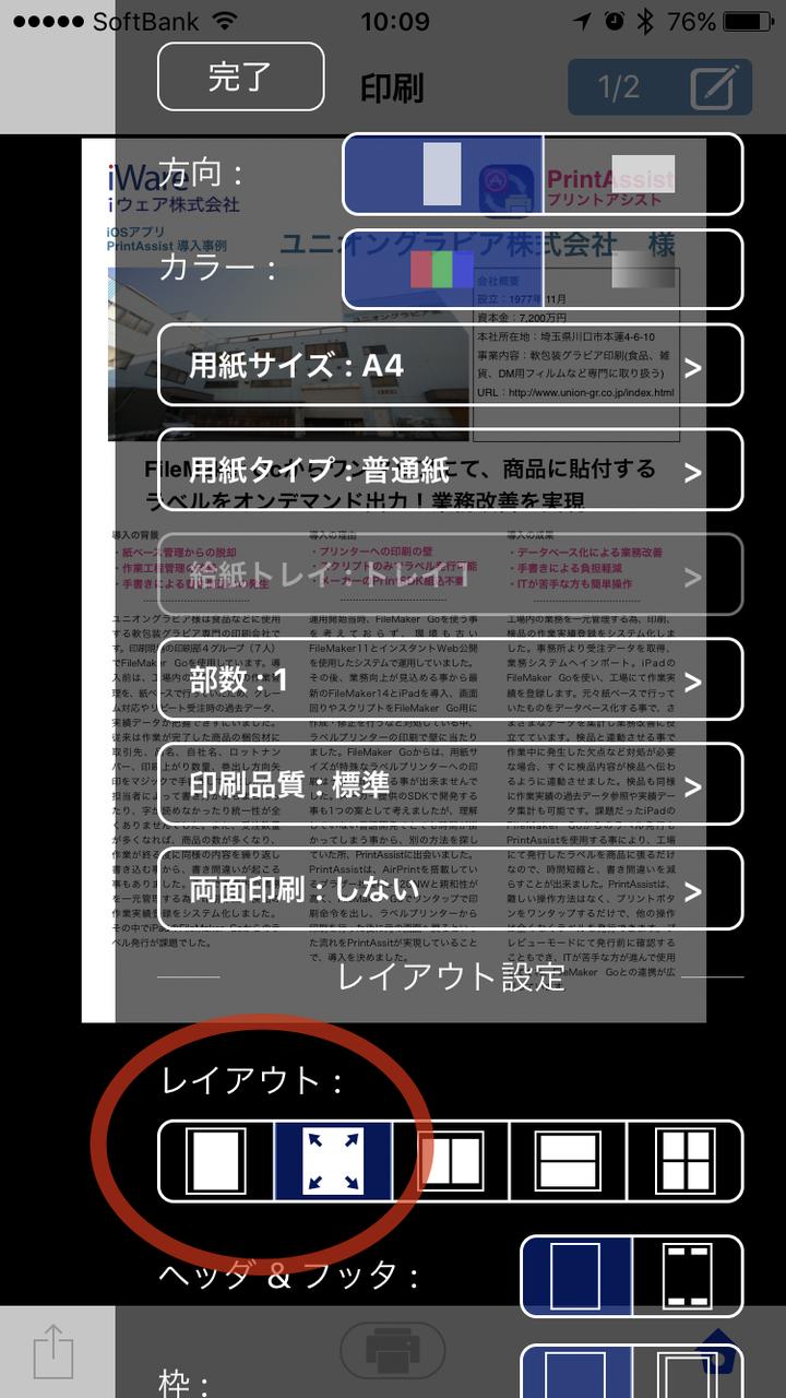 web アプリ pdf 印刷