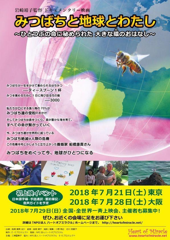 みつばち初上映会チラシ_表
