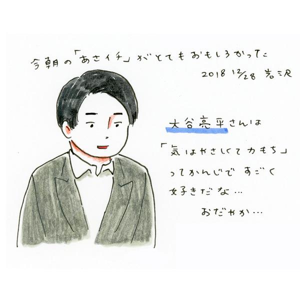 20181228_nikki_01