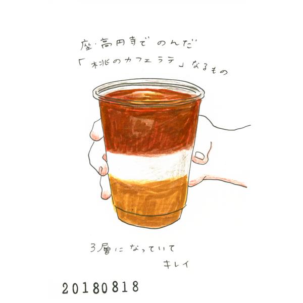 20180818_nikki