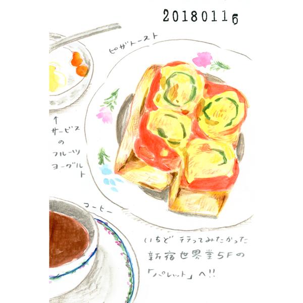 20180116_nikki