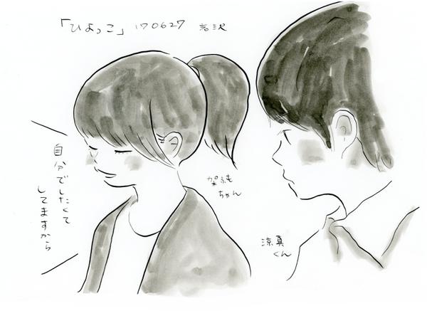 20170627_nikki_01