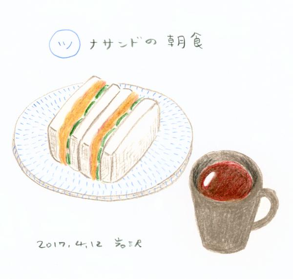 0170412_aiueo