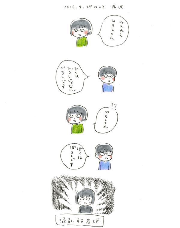 20160429_nikki
