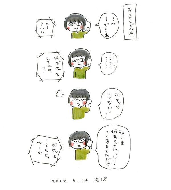 20160614_nikki_02