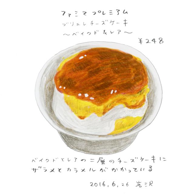 20160626_oyatsu