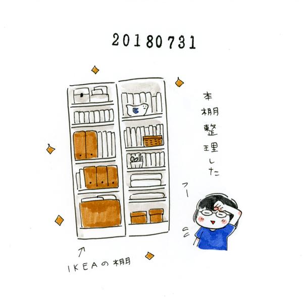 20180731_nikki