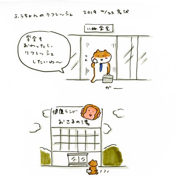 20190422_inu_01