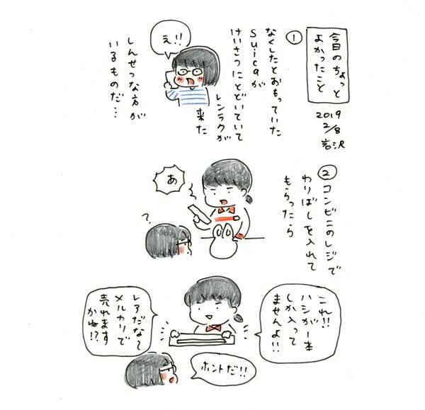 20190208_nikki_02