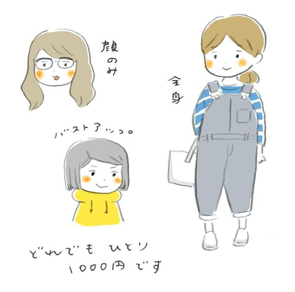 nigaoe_04