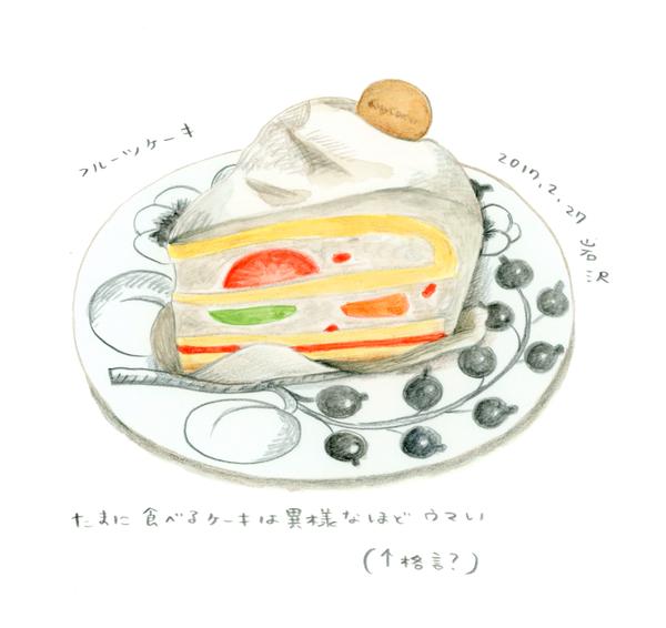 20170227_cake