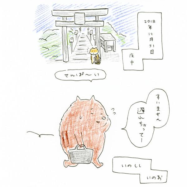 20190101_mangaB_01