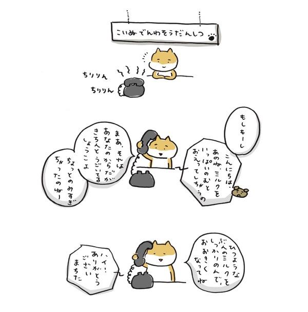 20200323_manga_01