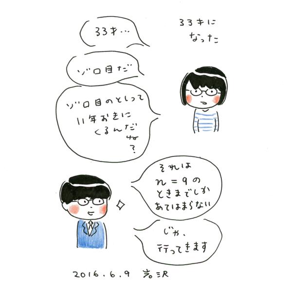20160609_nikki03