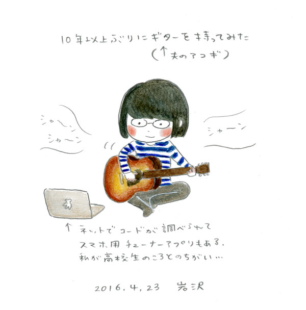 20160423_guitar