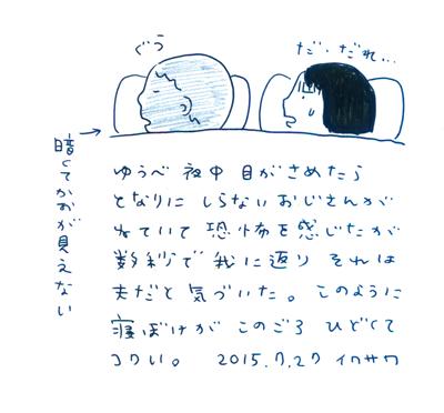 20150731_otto