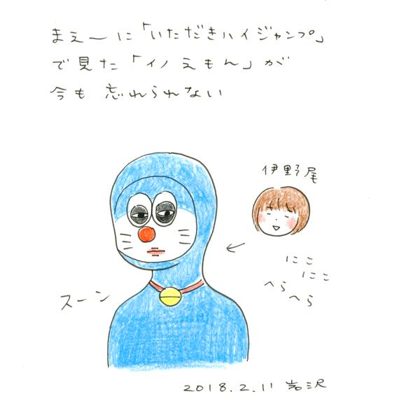 20180211_nikki_02