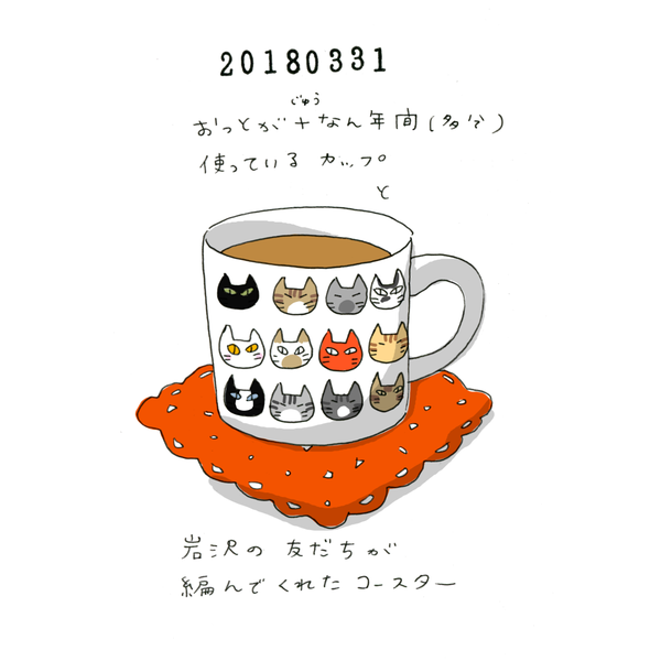 20180331_nikki_02
