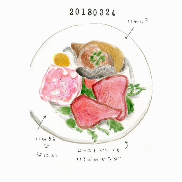 20180324_zensai