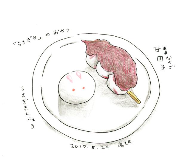 20170524_nikki_01