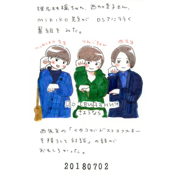 20180702_nikki