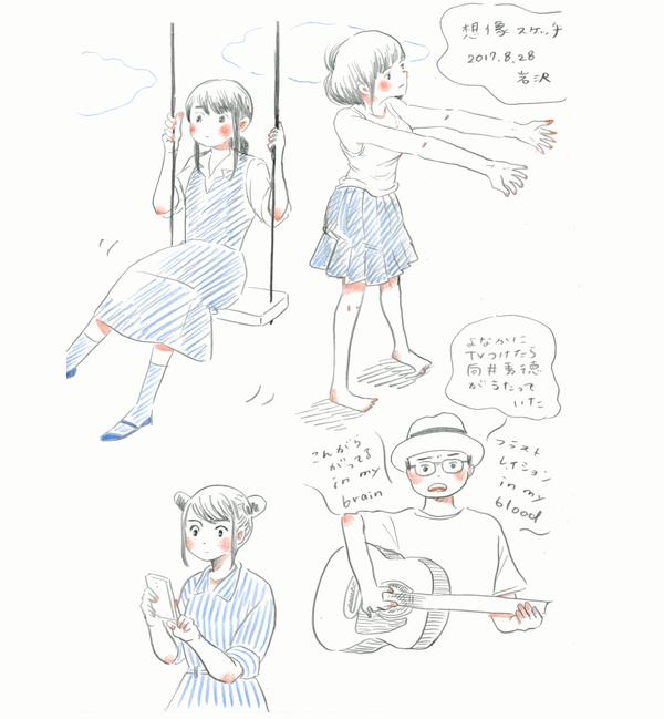 20170828_sketch
