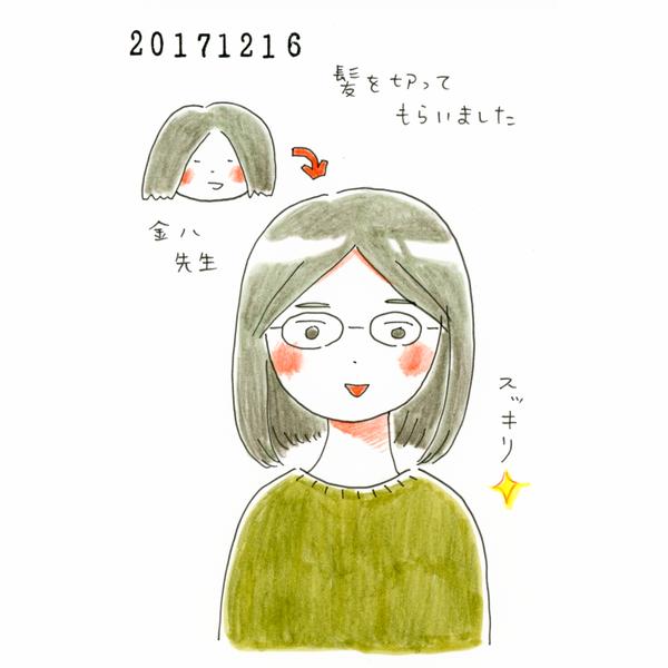 20171216_nikki