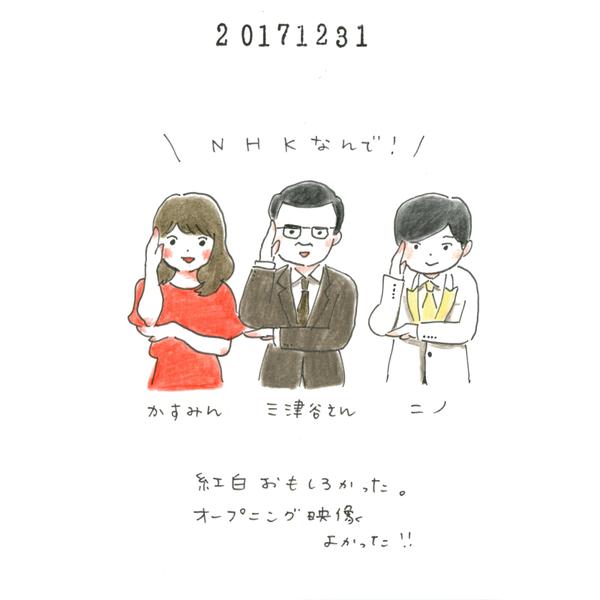 20171231_nikki