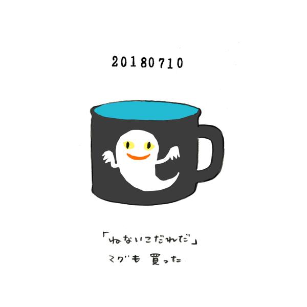 20180710_nikki_01