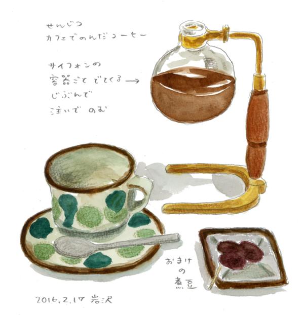 20160217_coffee