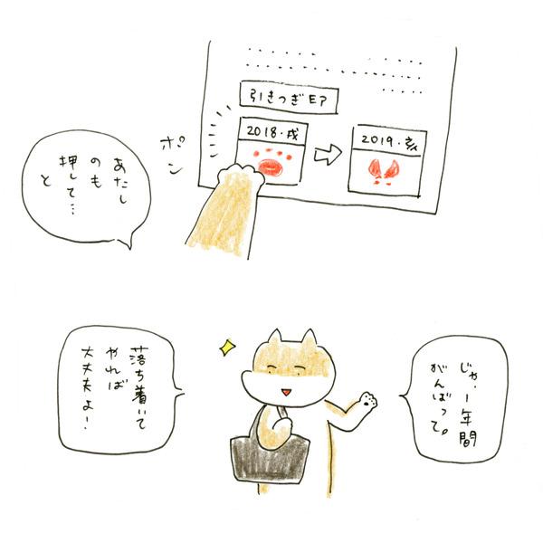 20190101_mangaB_04