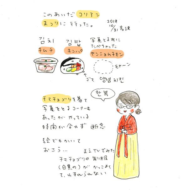 20191031_nikki_02
