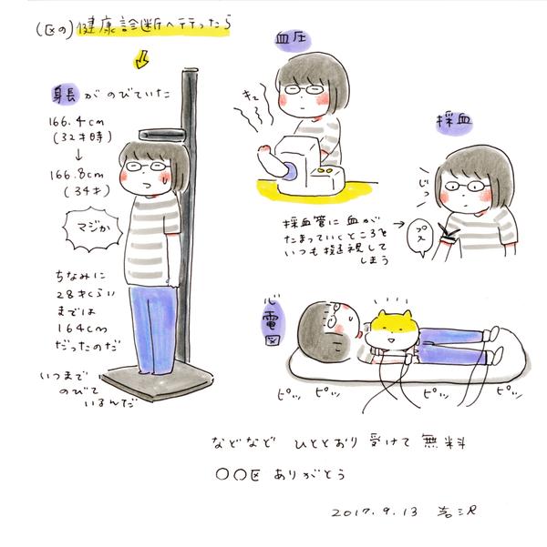 20170913_nikki_02