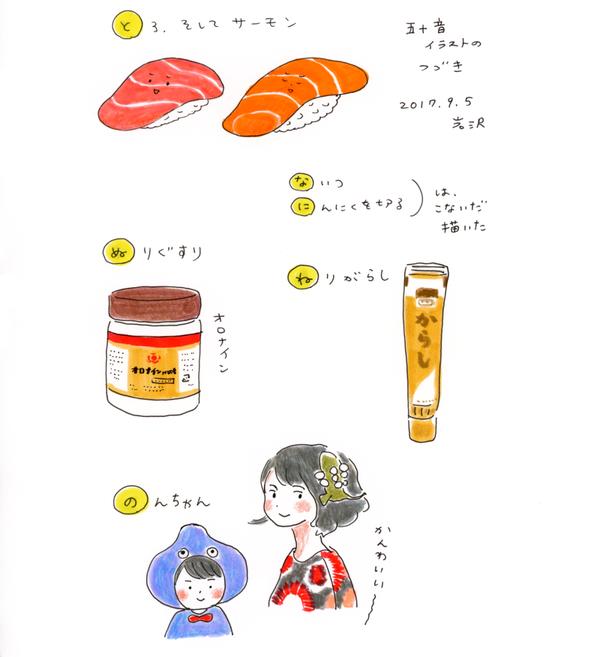 20170905_aiueo