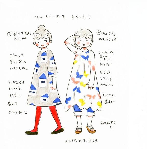 20190603_nikki_01