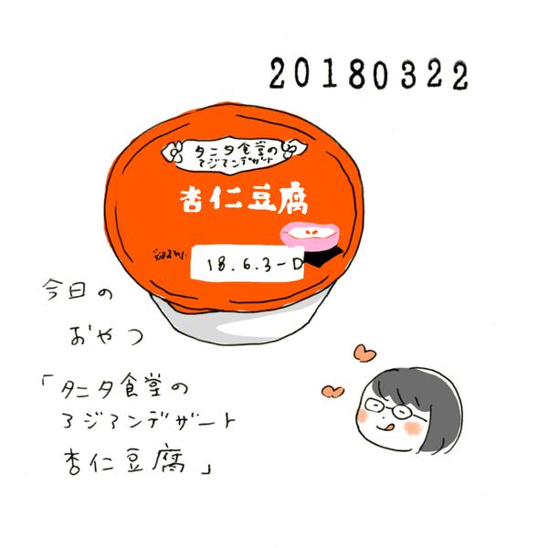 20180322_oyatsu
