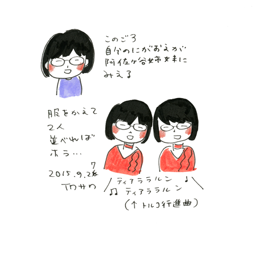 20150927_asagaya