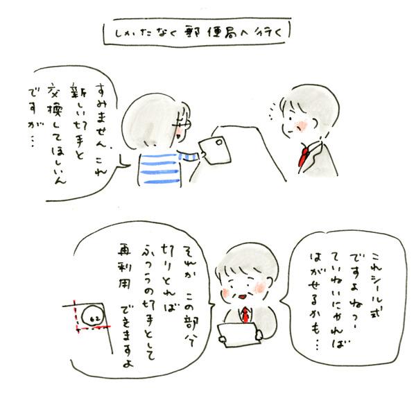20190423_kitte_02