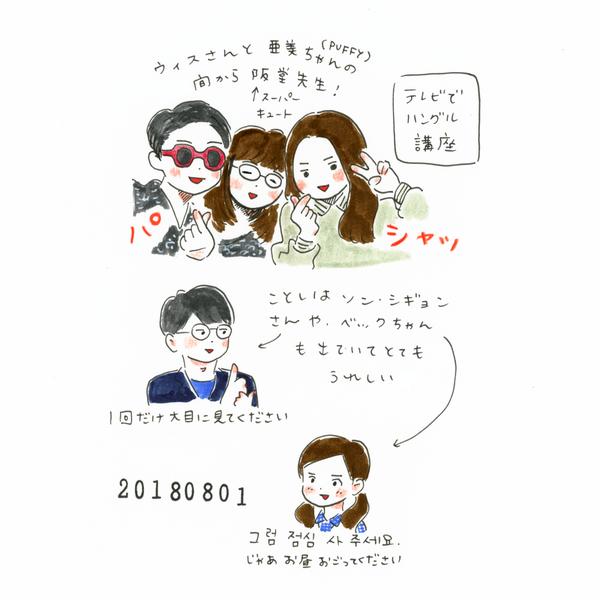 20180801_nikki_kouza
