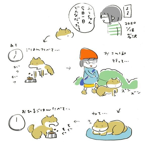 20200119_fuchan_01