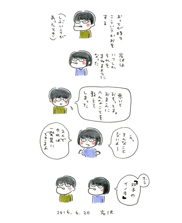 20160620_nikki