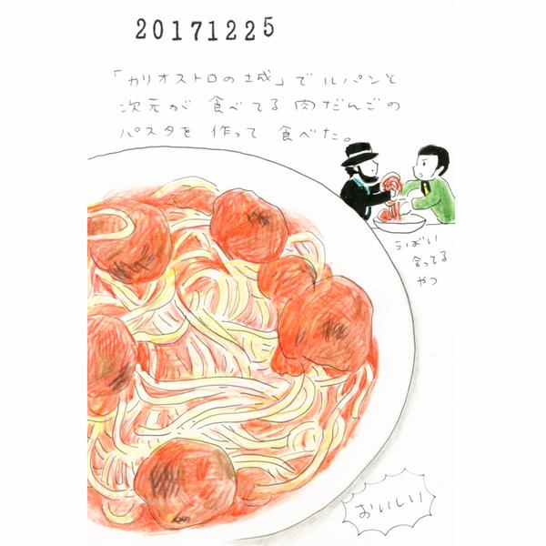 20171225_nikki
