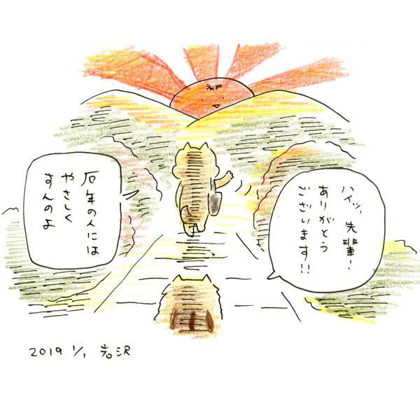 20190101_mangaB_05